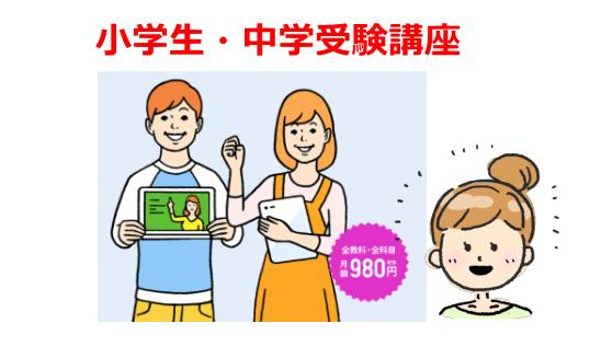 小学生講座・中学受験のキャンペーンコード
