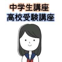 中学生・高校受験