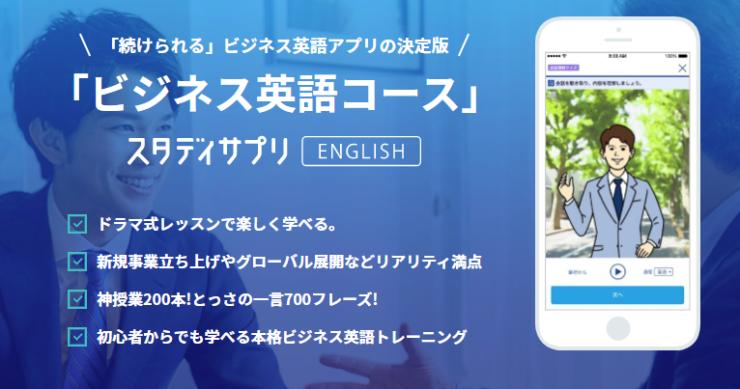 スタディサプリ ビジネス英語 評判