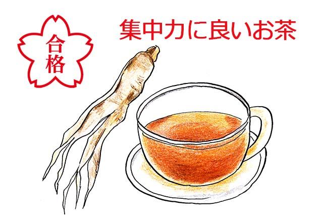 高麗人参 お茶
